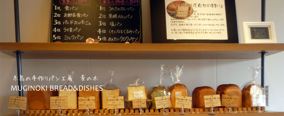 麦の木 MUGINOKI BREAD&DISHES